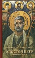Апостол Петр. Биография