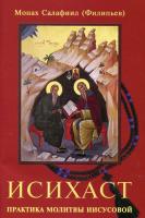 Исихаст. Практика молитвы Иисусовой