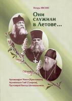 Они служили в Летове...  Архимандрит Иоанн (Крестьянкин) Архиепископ Глеб (Смирнов) Протоиерей Виктор Шиповальников