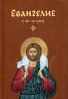 Евангелие с зачалами