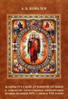 Жанры русской духовной музыки в творчестве отечественных композиторов (вторая половина XIX - начало XXI веков)