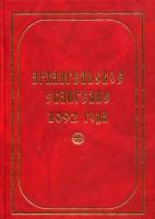 Архангельское Евангелие 1092 года. Исследования.Древне-русский текст. Словоуказатели