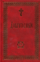 Добротолюбие на церковно-славянском языке в 2 томах.