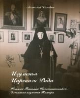 Игуменья Царского рода. Княжна Татьяна Константиновна, Елеонская игуменья Тамара