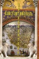 Константинополь. Путеводитель