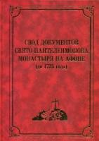 Свод документов Свято-Пантелеимонова монастыря на Афоне (до 1735 года)