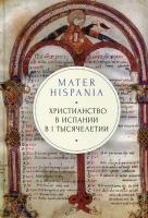 Христианство в Испании в I тысячилетии
