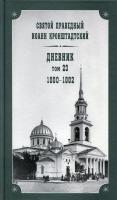 Дневник Том 23 1880-1882