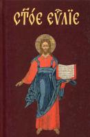 Святое Евангелие. Церковнославянский шрифт.