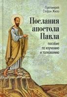 Послания апостола Павла пособие по изучению и толкованию