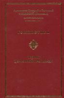 Гомилетика. Теория церковной проповеди