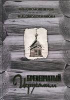 Бревенчатый Иерусалим. Деревянные церкви и часовни Руси.  В 2-х книгах
