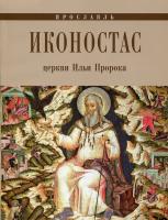 Иконостас церкви Ильи Пророка