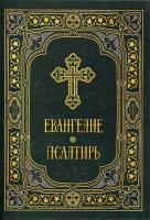 Евангелие Псалтирь