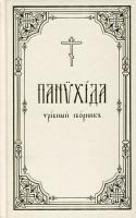 Панихида: требный сборник