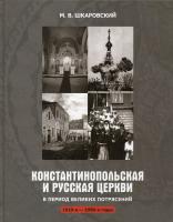Константинопольская и Русская Церкви в период великих потрясения 1910-е-1950-е годы