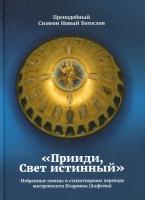 Прииди, Свет истинный. Избранные гимны в стихотворном переводе митрополита Иллариона (Алфеева)