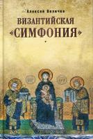 """Византийская """"Симфония"""""""