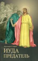 Иуда предатель