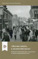 Жатвы много, а делателей мало. Проблема взаимодействия священников и мирян в современной России