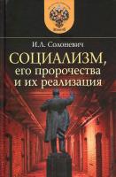 Социализм, его пророчества и их реализация
