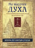 На высотах духа. Советы православным христианам на духовном пути