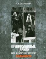Православные Церкви Юго-Восточной Европы 1945-1950-е годы