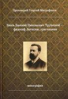 Князь Евгений Николаевич Трубецкой - философ, богослов, христианин