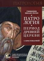 Патрология. Период Древней Церкви с хрестоматией