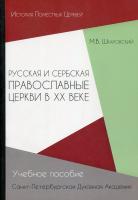 Русская и Сербская Православные Церкви в ХХ веке (история взаимоотношений)