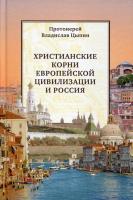 Христианские корни европейской цивилизации в России