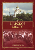 Царское место. Летопись почитания Царской семьи на Урале