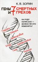 Гены и 7 смертных грехов. На роду написано-можно ли это изменить?