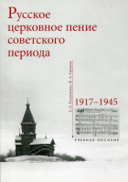 Русское церковное пение советского периода 1917-1945 г.г.