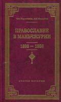 Православие в Маньчжурии. 1898-1956 гг. Очерки истории