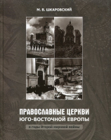 Православные Церкви Юго-Восточной Европы в годы Второй мировой войны