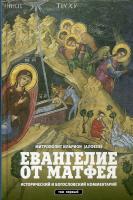 Евангелие от Матфея. Исторический и богословский комментарий в 2 томах