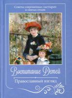 Воспитание детей. Православный взгляд: советы современных пастырей и святых отцов