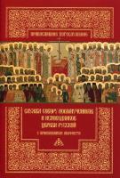 Служба Собору новомучеников и исповедников Церкви Русской с приложением акафиста