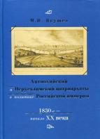 Антиохийский и Иерусалимский патриархаты в политике Российской империи 1830-е - начало ХХ века
