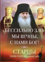 Бессильно зло, мы вечны, с нами Бог! Старцы Псково-Печерского монастыря о  борьбе с унынием