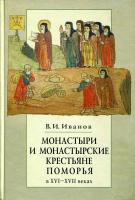 Монастыри и монастырские крестьяне Поморья в XVI-XVII веках