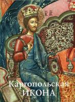 Каргопольская икона