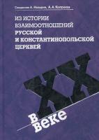 Из истории взаимоотношений Русской и Константинопольской Церквей в ХХ веке
