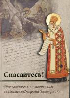 Спасайтесь! Путеводитель по творениям святителя Феофана Затворника в двух томах