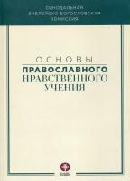 Основы православного Нравственного учения. В 3 частях