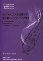 Богослужения Великого Поста с объяснением священника Александра Гумерова