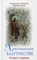 Христианское благочестие. История и традиции