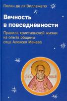 Вечность в повседневности. Правила христианской жизни из опыта общины отца Алексея Мечева