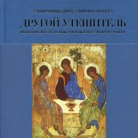 Другой Утешитель. Икона Пресвятой Троицы преподобного Андрея Рублева